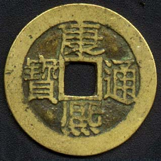 Back > Pix For > Asian Coins With Square Hole